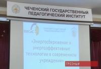 Региональный форум в ЧГПИ