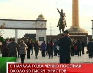 С начала года Чечню посетили около 20 тысяч туристов