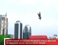 Центральная площадь Грозного стала местом  проведения  сразу нескольких акций