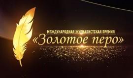 До подведения итогов X премии «Золотое перо» памяти А.-Х. Кадырова осталось 4 дня