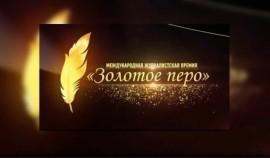 Победителей журналистской премии «Золотое перо» объявят 16 июня в Грозном