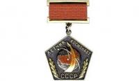 14 октября в 1961 году было учреждено почётное звание «Лётчик-космонавт СССР»