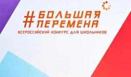 Чеченские школьники подают заявки на всероссийский конкурс