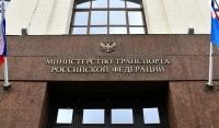 В минтранспорта РФ обсудили ход работ по проектированию аэропорта Грозный «Северный»
