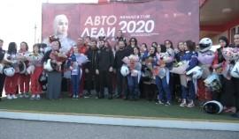 В Грозном пройдут соревнования «Автоледи Кавказа-2021»