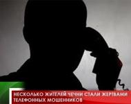 Несколько жителей Чечни стали жертвами телефонных мошенников