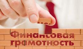 Банк России проводит осеннюю сессию занятий по финансовой грамотности для школ и колледжей