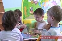 В Грозном открыли детский сад им. Дики Кадыровой