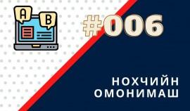 Газета «Даймохк» запустила онлайн викторину «чеченские омонимы»