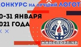 Министерство ЧР по физической культуре, спорту и молодёжной политике предлагает 50000₽ за лучший логотип ведомства