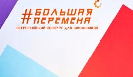 Чеченские школьники активно готовятся к Всероссийскому конкурсу «Большая перемена»