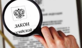 В России с 1 октября вступят в силу ряд новых законов