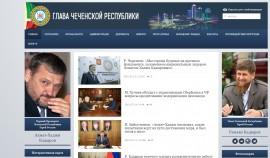 Сайт Главы ЧР продолжает цикл материалов о работе ведомств образованных по инициативе А.-Х. Кадырова