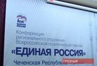 Единая Россия – десять лет в Чечне