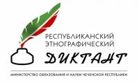 В Чечне стартует Республиканский этнографический диктант