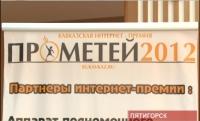 В Пятигорске прошло вручение премии «Прометей-2012»