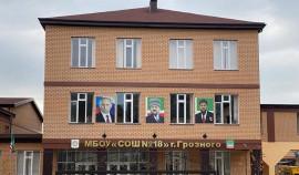Школа Грозного победила во Всероссийском конкурсе