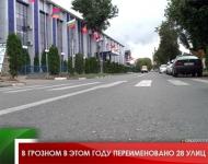 В Грозном в этом году переименовано 28 улиц