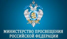Минпросвещения следит за ситуацией с безопасностью в школах РФ