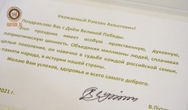 Рамзан Кадыров получил поздравление от Владимира Путина в честь Дня Победы