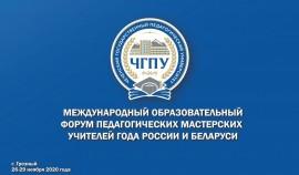27-29 ноября на базе ЧГПУ Российские и белорусские учителя проведут мастер-классы для студентов