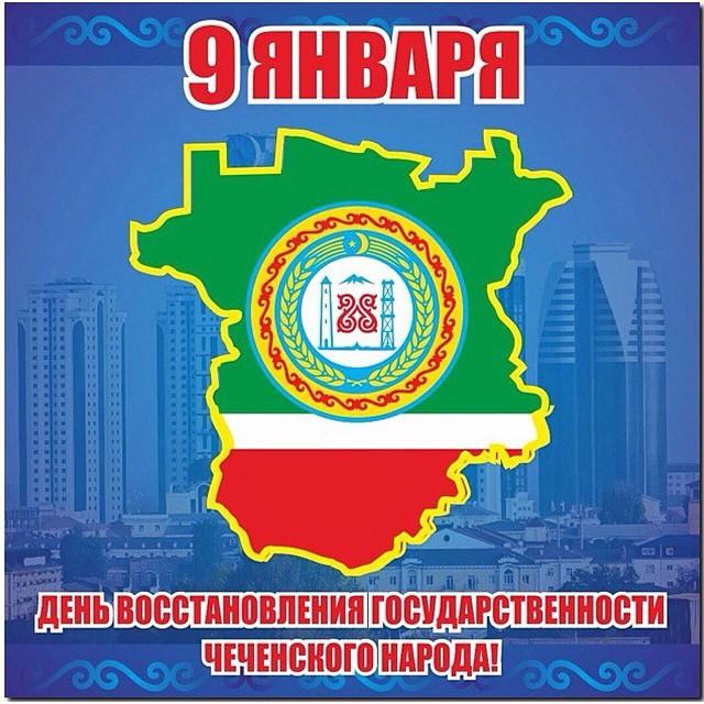В Чеченской Республике отметили 58 годовщину восстановления ЧИАССР