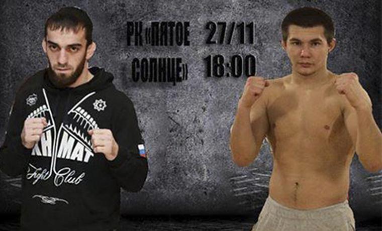 27 ноября в Ульяновске пройдет турнир WFCA 32