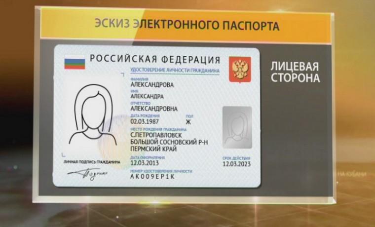 В России начнут выдавать электронные паспорта с 2021 года