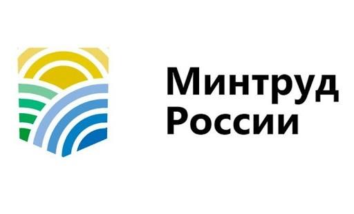 Минтруд РФ проводит опрос для определения потребности в кадрах информационной безопасности
