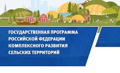 По программе «Современный облик сельских территорий» ЧР получит дополнительные 180 млн. руб.