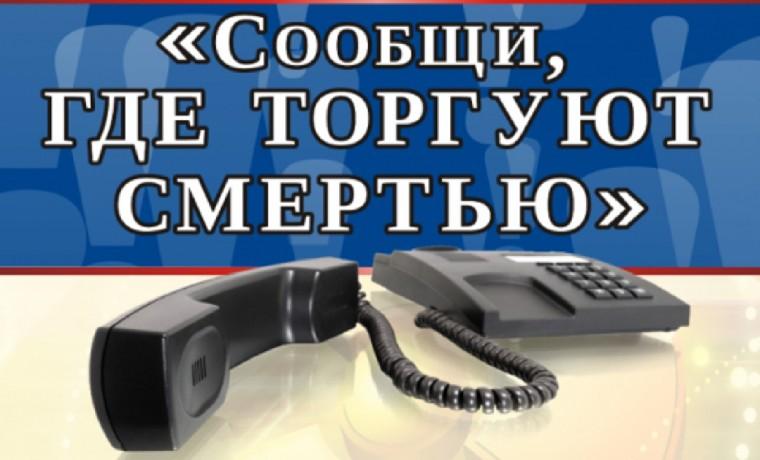 В Чеченской Республике стартовал второй этап Всероссийской антинаркотической акции