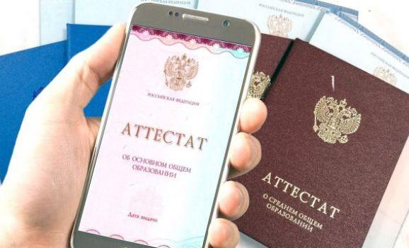 В России стартует эксперимент с электронными аттестатами о среднем общем образовании