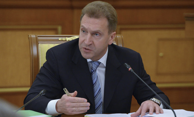 Игорь Шувалов: Самая тяжелая ситуация в экономике России позади