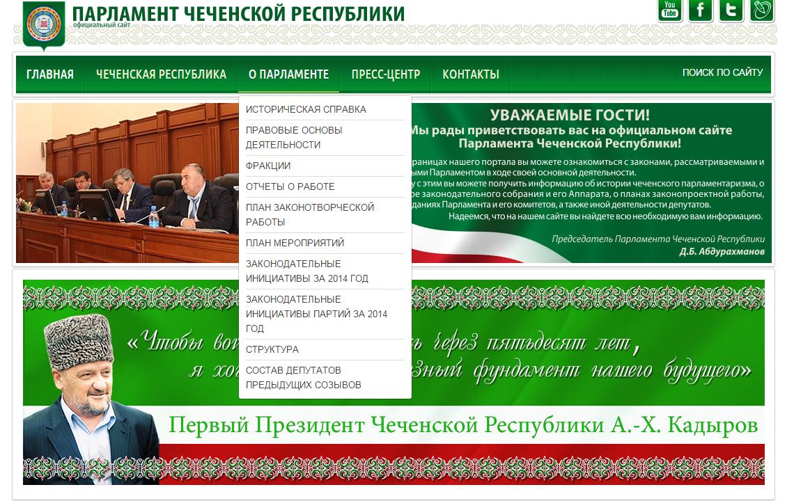 Сайт Парламента ЧР попал в двадцатку лучших сайтов России