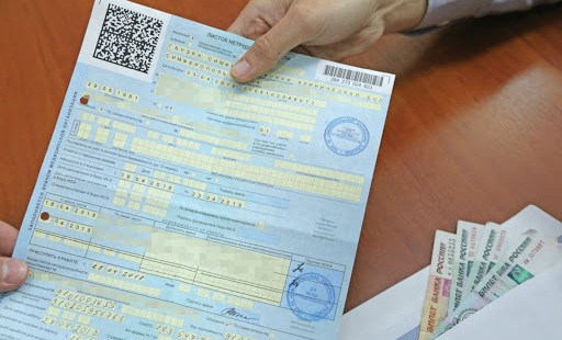 В России утвержден новый порядок выплаты больничных