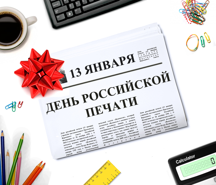 Сегодня в России отмечают День печати