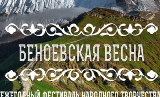 В Чеченской Республике готовятся к  организации фестиваля «Беноевская весна-2021»