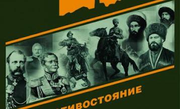 Книгу Джамбулата Умарова «Фактор КРА» перевели на сербский язык