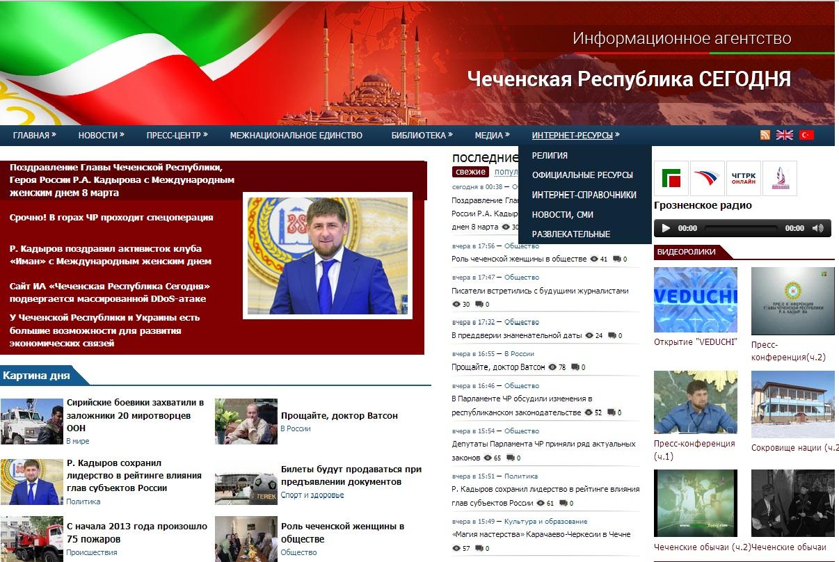 Сайт ИА «Чеченская Республика Сегодня» подвергается массированной DDoS-атаке
