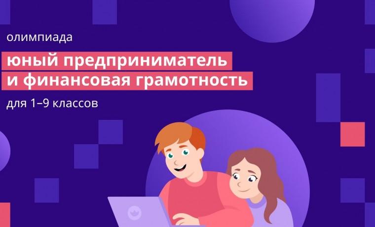 В Чеченской Республике дали старт  Всероссийской  онлайн-олимпиаде «Юный предприниматель и финансовая грамотность»