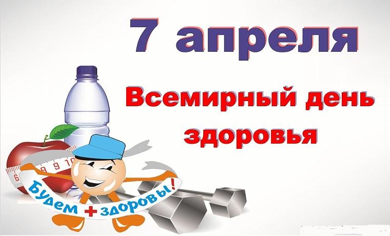 Ежегодно 7 апреля отмечается Всемирный день здоровья