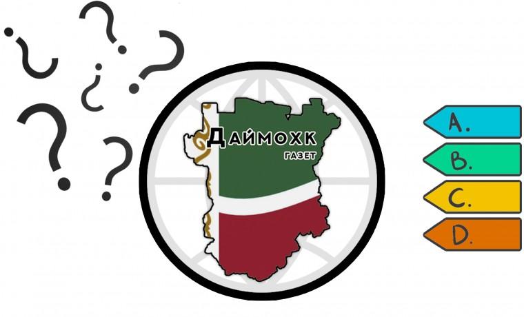 Газета «Даймохк» запустила онлайн викторину на знание чеченского языка и фактов о ЧР