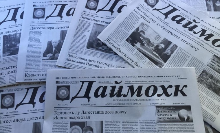 Чеченскую газету