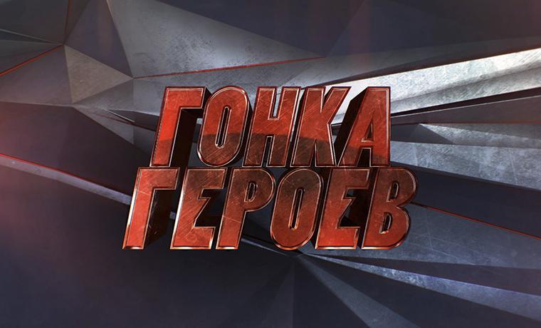 Грозный готовится принять Всероссийскую командную спортивную игру «Гонка героев»