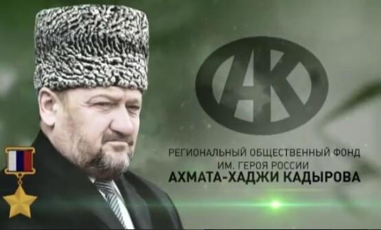 РОФ имени А-Х. Кадырова за 17 лет оказал финансовую помощь населению на сумму почти 6,5 млрд рублей
