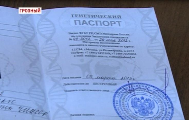 Генетические паспорта выданы родственникам пропавших без вести в Чечне