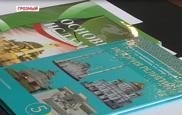 В Чечне разработаны учебные пособия по предметам