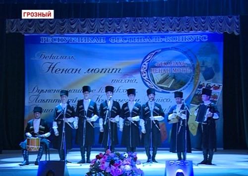 В Чечне прошел финал конкурса «Бекалахь ненан мотт!»
