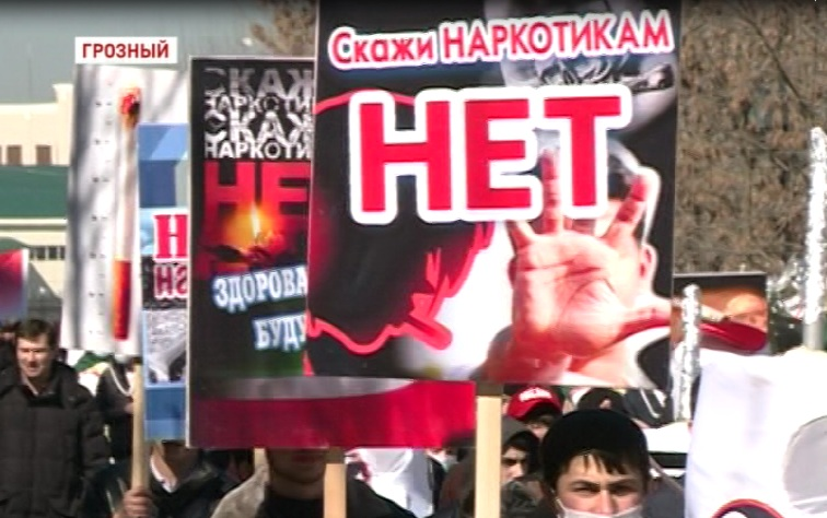 В Грозном прошло шествие против наркотиков