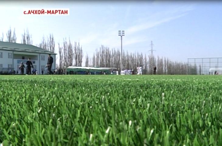 В Ачхой-Мартане состоялось торжественное открытие нового стадиона